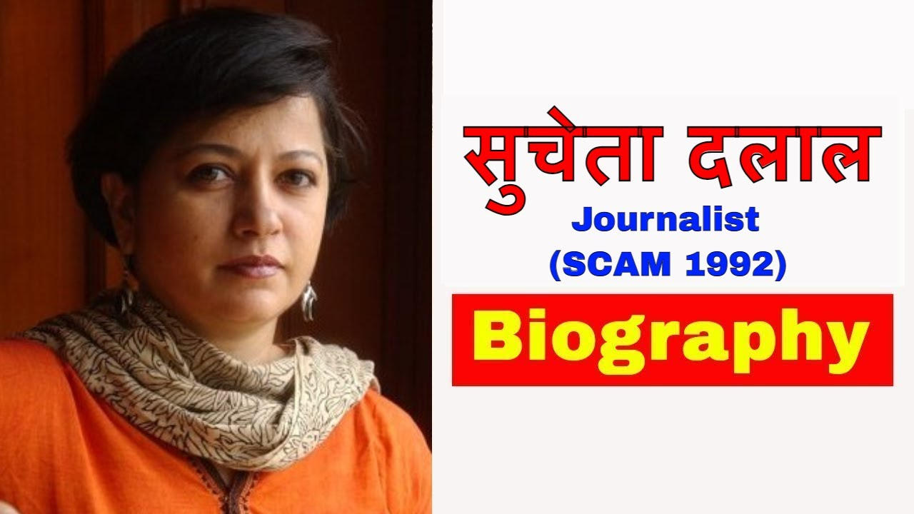 Download Story Of SUCHETA DALAL Who Exposed HARSHAD MEHTA: Scam 1992   Biography of Sucheta Dalal