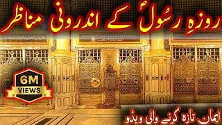 Roza Rasool Video   Inside view Roza e Rasool Mubarak map timings in Masjid Nabawi location outside