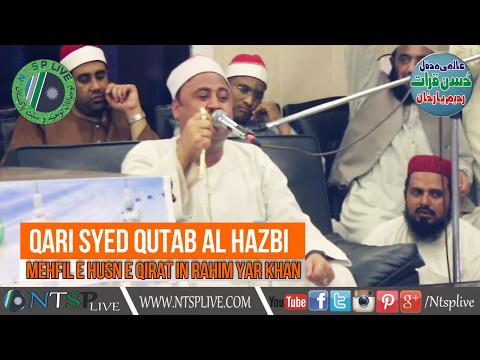 Sheikh Qari Qutub AL Hazbi - Mehfil Husn-e-Qirat in Rahim Yar Khan 26 March 2017