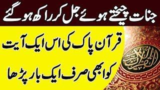 Qurani Ayat ka Wazifa - Jinnat ko Jalane ka Wazifa | Urdu Mag Qurani Wazaif