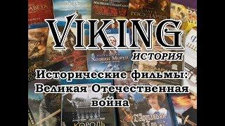 Исторические фильмы: Великая Отечественная война, Вторая мировая война