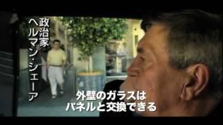 ドキュメンタリー映画「第4の革命 -エネルギー・デモクラシー」http://w...