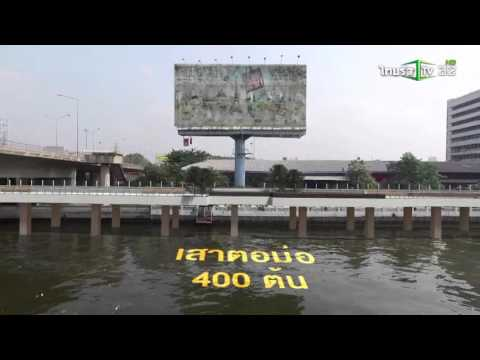 Composite โครงการพัฒนาริมฝั่งแม่น้ำเจ้าพระยา | 28-03-59 | ไทยรัฐนิวส์โชว์ | ThairathTV