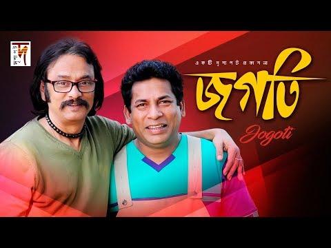 মোশাররফের জীবনের সেরা অভিনয় করেছেন    Jogoti   Mosharraf Karim   Salauddin Lavlu   2018