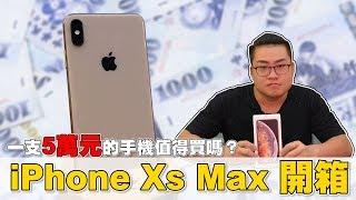 【Joeman】一隻5萬元的手機值得買嗎?iPhone Xs Max開箱!