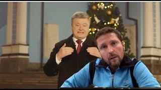 Долбаный абсурд поздравления Порошенко