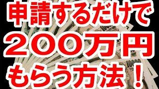 申請するだけで120万円もらった方法を紹介します!(火事じゃなくても火災保険金はもらえるんです!) thumbnail