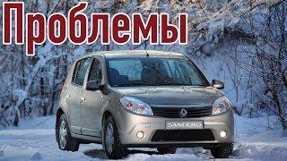 рено Сандеро слабые места  Недостатки и болячки б/у Renault Sandero I