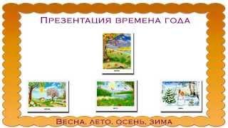 Презентация на тему времена года(, 2015-03-30T07:53:04.000Z)