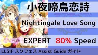 Love Live! School Idol Festival ラブライブ! スクールアイドルフェス...