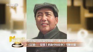 庆祝新中国成立70周年 《足迹——银幕上的新中国故事》今晚开播【中国电影报道   20191005】