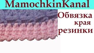 Обвязка края Шапки Резинки крючком Crochet border