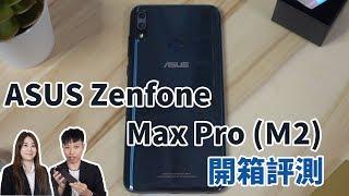 【束褲開箱】ASUS Zenfone Max Pro (M2) 開箱評測 | 裝了 Google Camera (GCam) 夜拍大提升