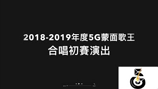 Publication Date: 2019-01-28 | Video Title: 2018-2019年度滙基書院5G蒙面歌王合唱初賽