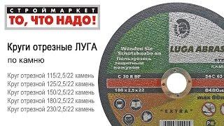Круг отрезной по камню Луга, купить круг отрезной Луга цена - круг отрезной по бетону Москва(, 2015-09-28T15:31:05.000Z)