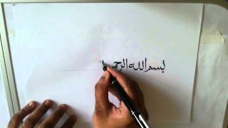 Writing Bismillah in Naskh e Qurani calligraphy