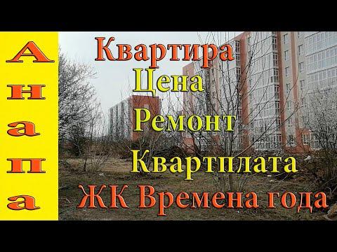 Анапа ЖК Времена года Квартира Ремонт Квартплата
