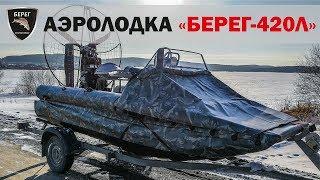 "Аэролодка ""Берег-420Л""/Airboat ""Bereg-420L"""