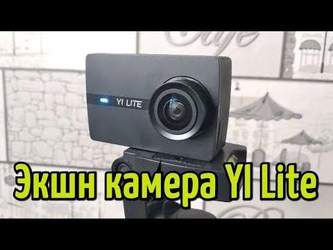 Экшн камера YI Lite (Xiaomi Yi Lite). Подробный обзор и отзыв о популярной экшн камере
