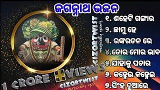 Best All Time Hit Odia Jagannath Bhajan_ଓଡ଼ିଆ ଜଗନ୍ନାଥ ଭଜନ_କାଳିଆ ଭଜନ_bhajan hits_ଶହେ ଟି ଗଙ୍ଗାର ମିଳନ