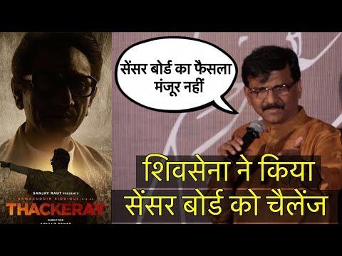 Shiv Sena's Sanjay Raut reacted to CBFC's Objections on Thackeray movie Mp3