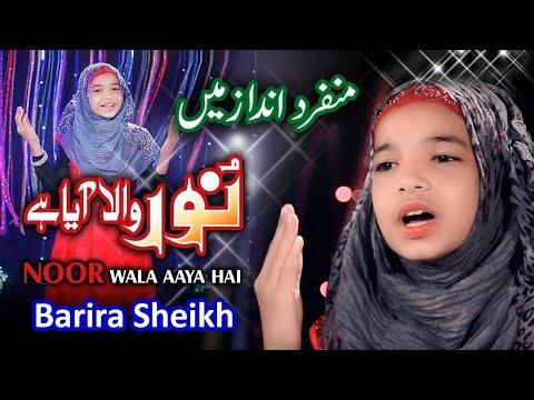 Rabi Ul Awal New Naat 2018 - Noor Wala Aya Hai - Barira Sheikh - Heera Gold 2018