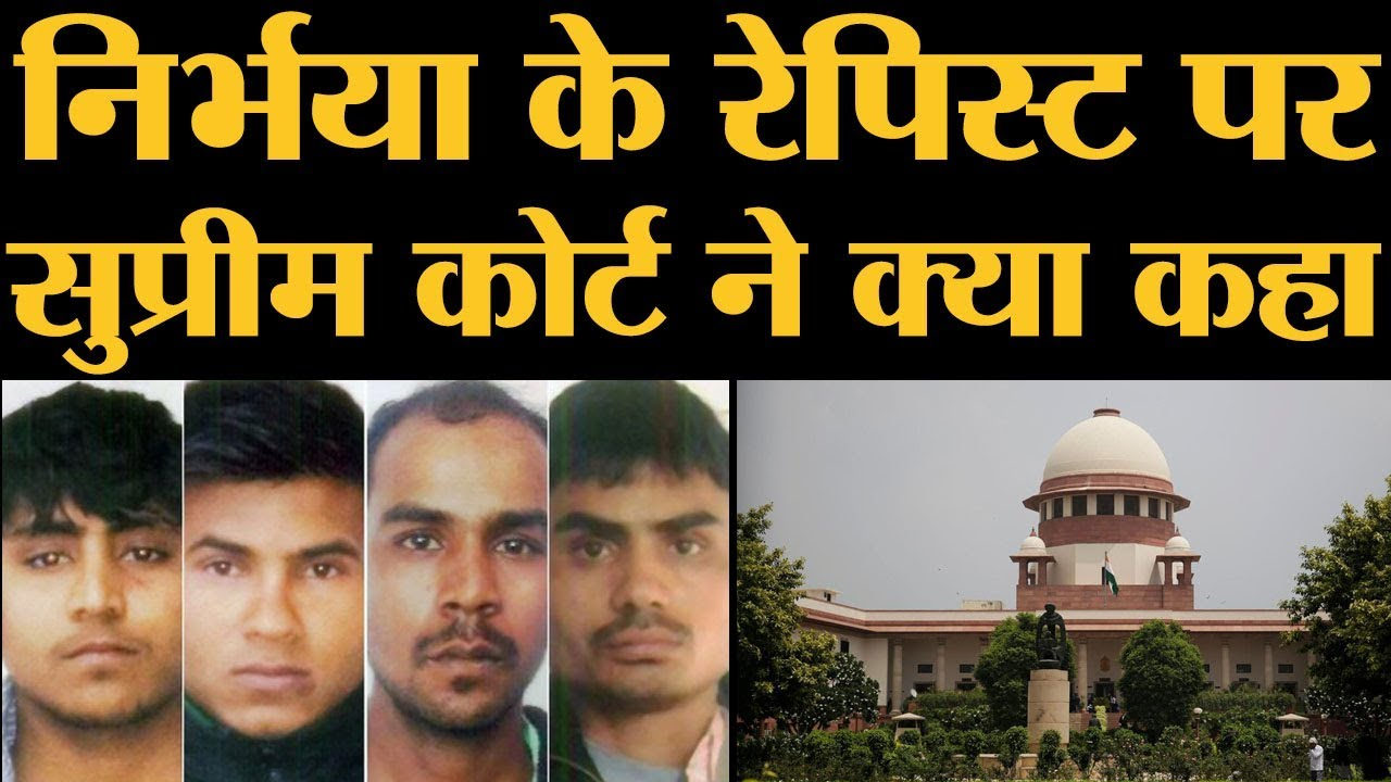 Nirbhaya Gang rape case में Supreme Court ने फांसी की सजा बरकरार रखी | The  Lallantop