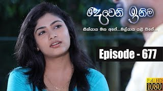 Deweni Inima | Episode 677 11th September 2019 Thumbnail