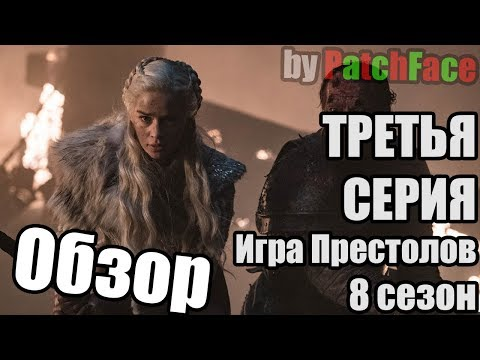 Обзор 3 серии 8 сезона Игры Престолов (GoT S08e03)