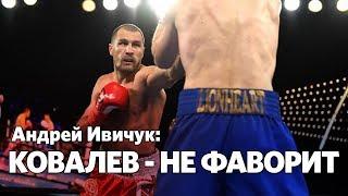 Андрей Ивичук: Интересно, извлек ли Ковалев уроки из прошлых ошибок?