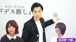 欅って書けない #志田愛佳 #土生瑞穂 #岩井勇気.
