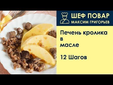 Печень кролика в масле . Рецепт от шеф повара Максима Григорьева