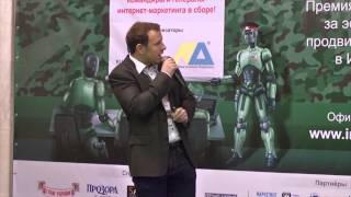 Доклад Анджей Олейника на IMDays 2013