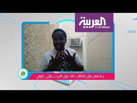 تفاعلكم: لماذا شكر السعوديون مازن كوفي بعد إنتقاله إلى بيت جديد؟  - نشر قبل 3 ساعة