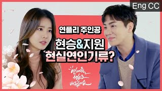 Love Playlist's Jiwon and Hyunseung Play 36 Questions [36 Questions of Love]