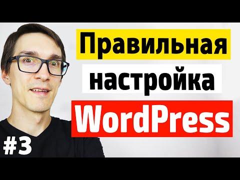 Настройка wordpress пошаговая инструкция