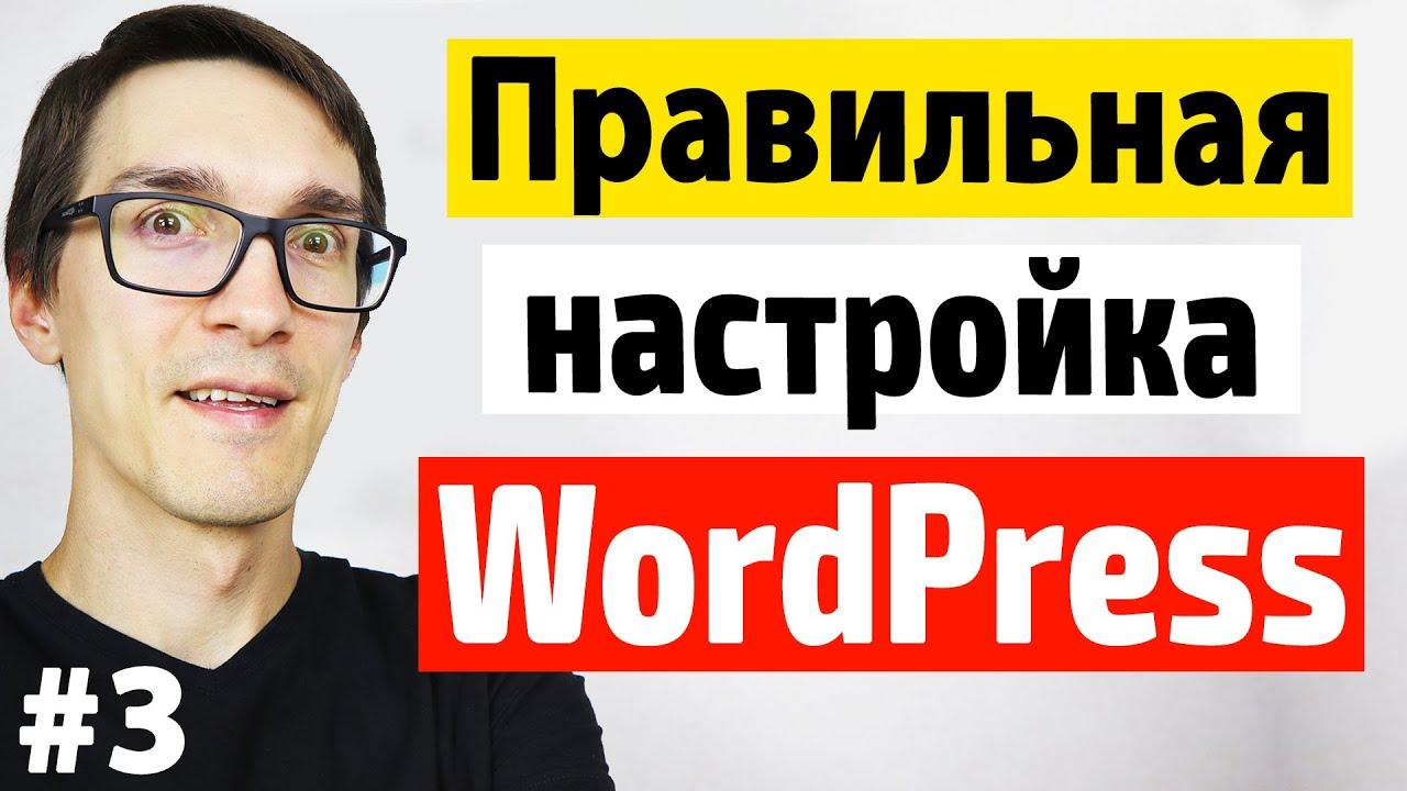 Максимальная настройка Wordpress с нуля. Пошаговые Wordpress уроки #3