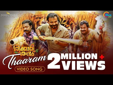 Shikkari Shambhu | Tharam Song Video | Kunchacko Boban, Shivada | Sreejith Edavana | Official