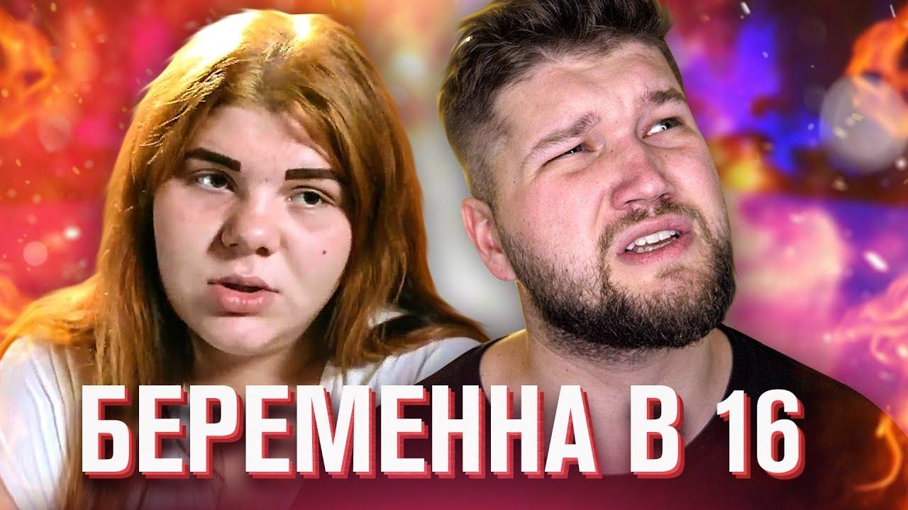 БЕРЕМЕННА В 16 - КРИСТИНА ТЕРПИЛА #1