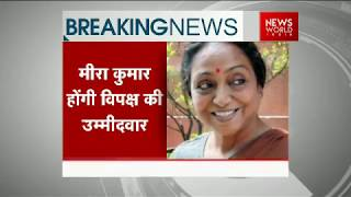 Meira Kumar Declared Opposition's Candidate for the Presidential Election 2017!