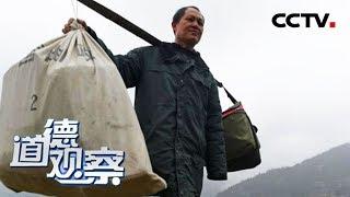 《道德观察(日播版)》 20200201 闪亮的名字 最美退役军人——张林昌| CCTV社会与法