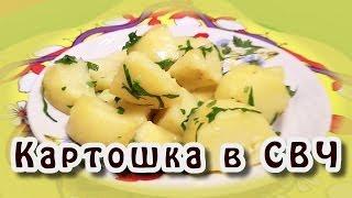 Гости на пороге ★ Рецепты из картошки ★ Картошка в микроволновке