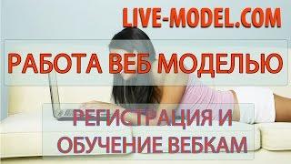Работа веб моделью на зарубежных вебкам сайтах live-model.com(, 2016-10-01T08:25:03.000Z)