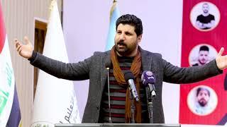 شاهد ابداع الشاعر رفعت الصافي في الجامعة التكنولوجية مهرجان عراق الحرية
