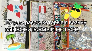 10 раскрасок-антистресс, которые я возьму на НЕОБИТАЕМЫЙ ОСТРОВ// TAG для колористов