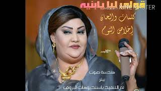 عوضية عذاب - قولي ليا يابنيه 2019