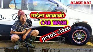 nepali prank - car wash (माइल काकाको कार वाश ) funny/comedy prank || alish rai ||