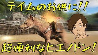 【ARK】テイムのお供にヒエノドン!♯64【ARK Survival Evolved】