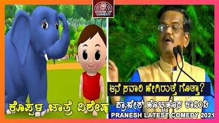 Pranesh Latest Comedy Episode 1   2021   GANGAVATHI PRANESH At Koppal Jatre   SANDALWOOD TALKIES