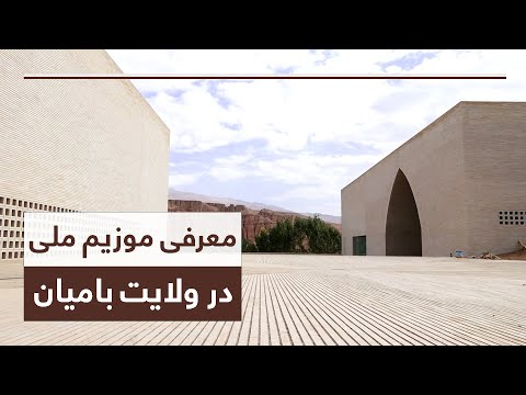 A cultural center & museum to be built at Bamiyan Heritage Site / مرکز فرهنگی و موزیم ملی در بامیان